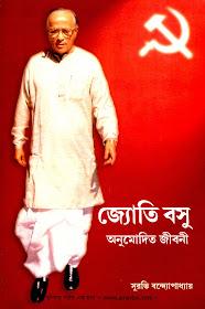 Jyoti Basu Anumodita Jiboni Surobhi Bandapadhyay