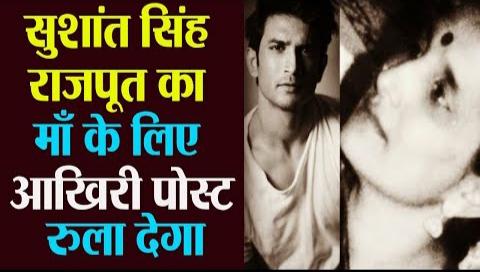 सुशांत सिंह राजपूत ने अपनी मां के नाम लिखी थी आखिरी पोस्ट, जानें क्या कहा था..