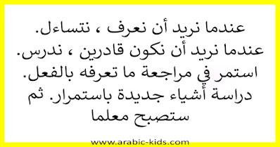 - عندما نريد أن نعرف ، نتساءل. عندما نريد أن نكون قادرين ، ندرس. استمر في مراجعة ما تعرفه بالفعل. دراسة أشياء جديدة باستمرار. ثم ستصبح معلما.