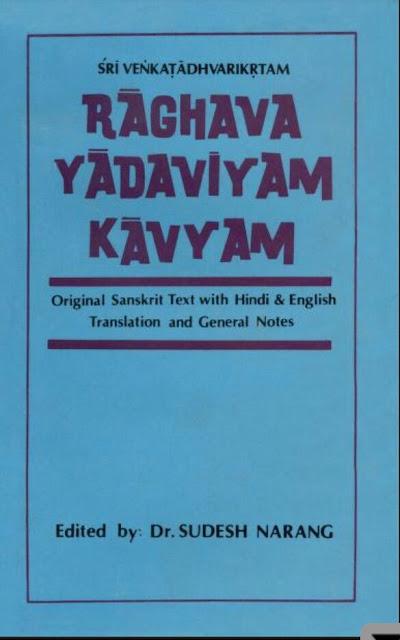 Raghava Yadaviyam Sanskrit Commentary And English