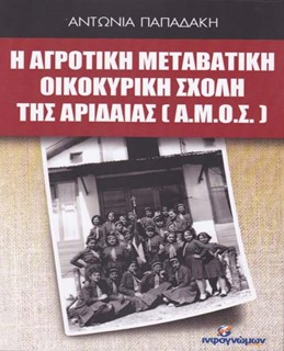 oikokyrasr3 (Copy)