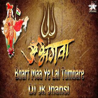 Bharat Maa Ye Lal Tumhare ( Remix )