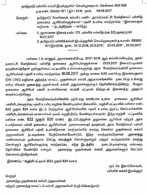 DSE PROCEEDINGS- Higher Secondary H. M. Promotion counseling will be conducted Tomorrow 10/08/2017 ( THURSDAY )