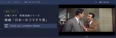 『日本一のゴマすり男』高度経済成長時代屈指ののサラリーマン喜劇