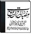 http://lisanulquran.com/books/misbahul_lugaat.jpg