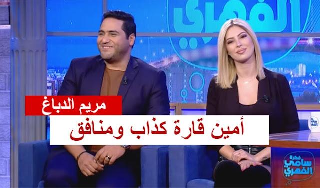 """مريم الدباغ :"""" أمين قارة كذاب ومنافق .. وهو قالي قول هكة .."""""""