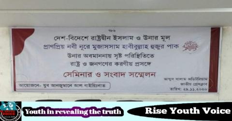 'নবীজীর মানহানি' বন্ধে পৃথক শরিয়া আইন জারির দাবি