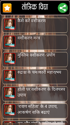 Page 13 : Best android apps for tantra - AndroidMeta