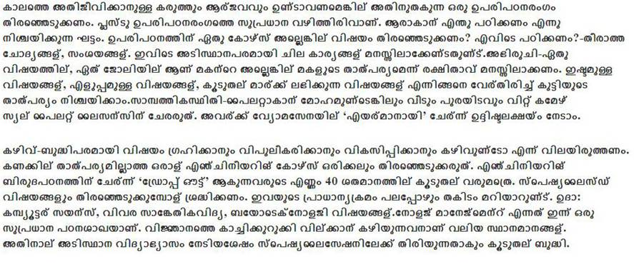 What to do after Plus Two (Malayalam) 2