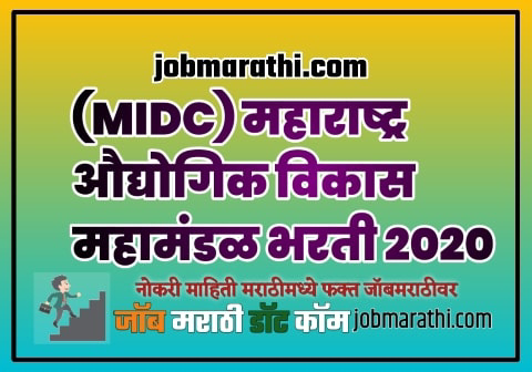 (MIDC) महाराष्ट्र औद्योगिक विकास महामंडळ भरती 2020 | MIDC Recruitment Bharti 2020-21  Job Marathi , जॉब मराठी  MIDC Recruitment Bharti NMK 2020-21 [Mahapariksha.gov.in] – Maharashtra Industrial NMK Development Corporation It provides businesses JOB MARATHI with infrastructure such as land, roads, water supply, drainage facilities and street lights. MIDC Recruitment 2020 which invites online Applications for the majhinaukri post of 14 vacancies of Assistant Engineer, mahanmk Junior Engineer, Clerk Typist, NMK Filter Inspector, Draftsman, & Pump NMK Operator.