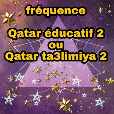 Fréquence de Qatar éducatif 2 ou Canal ta3limiya 2 sur Arabsat et Suhail sat 2021