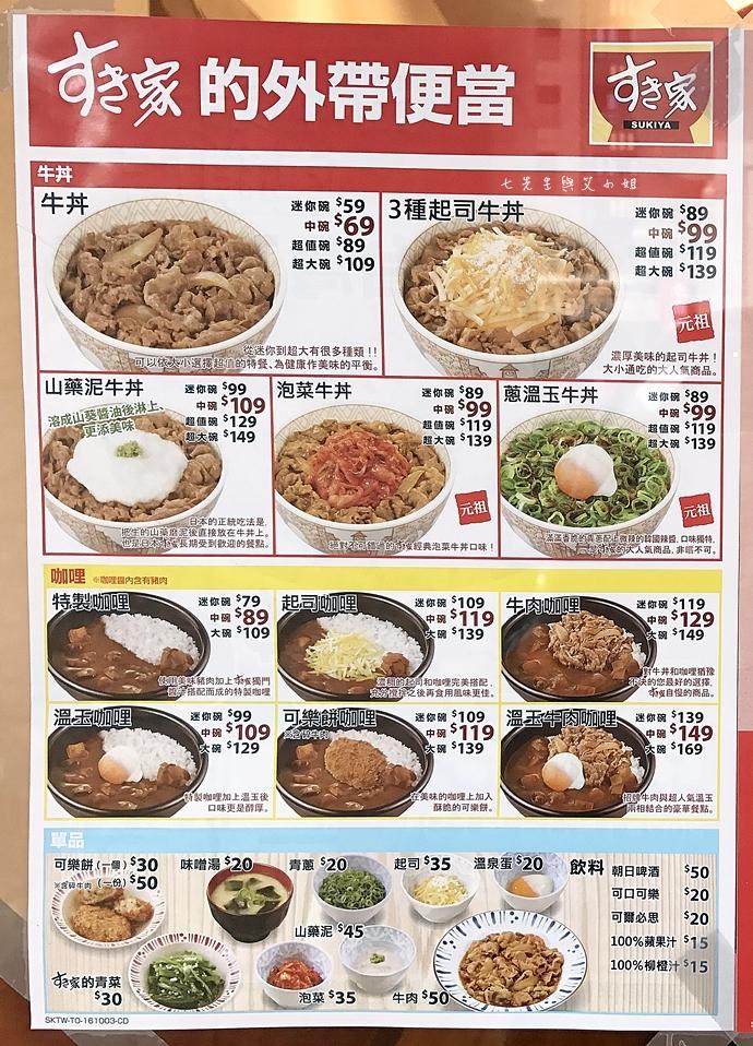 3 Sukiya 新莊店