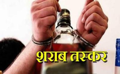 अबैध शराब बेचते हुये 350 क़वाटर सहित एक आरोपी गिरफ्तार