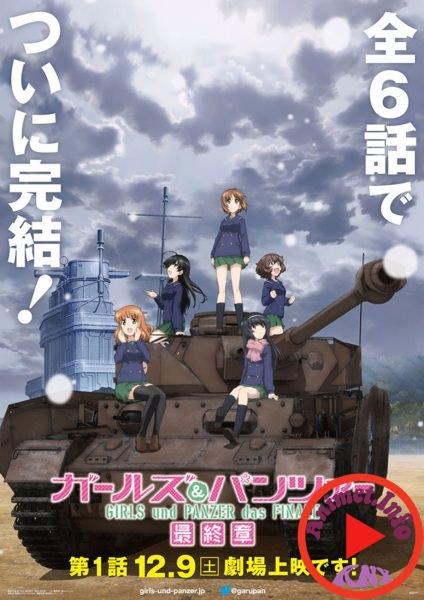 Girls und Panzer das Finale - ガールズ&パンツァー 最終章 | Girls und Panzer das Finale
