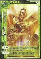 Ding Feng 3