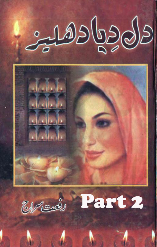 Dil Deya Dehleez Part 2 is a very well written complex script novel which depicts normal emotions and behaviour of human like love hate greed power and fear, writen by Rifat Siraj , Rifat Siraj is a very famous and popular specialy among female readers