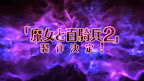 #魔女と百騎兵2 カウントダウンで続編&告知動画などが公開! R限定版には極秘資料も!!