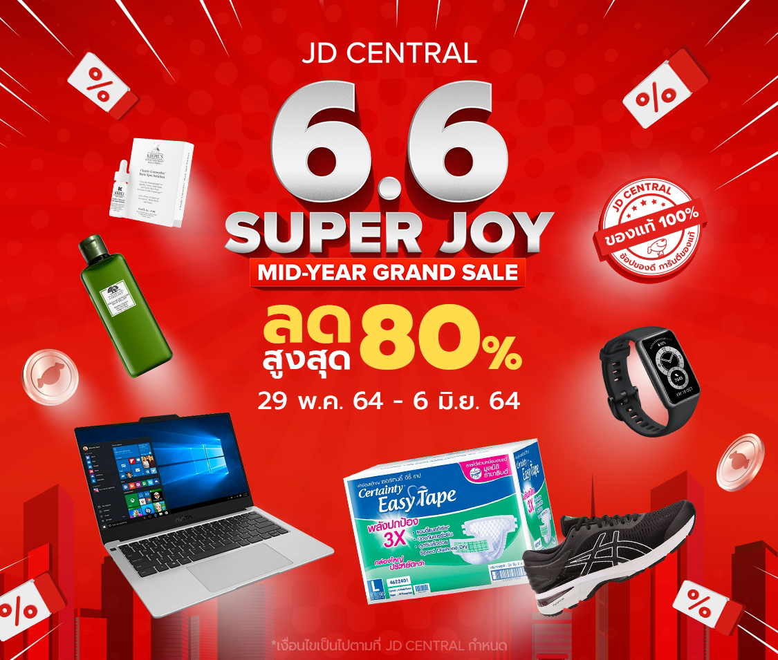JD CENTRAL จัดมหกรรมช้อปกระหน่ำกลางปี6.6 SUPER JOY MID-YEAR GRAND SALE พร้อมส่งตารางช้อปสุด JOY ตลอดเดือน