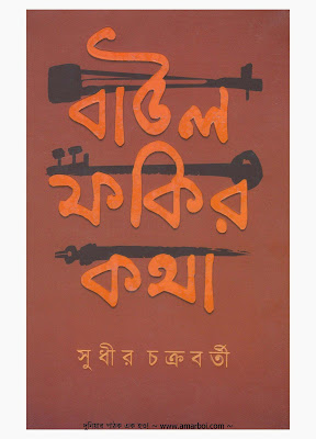 Baul Fakir Katha (Philosophy) by Sudhir Chakraborty