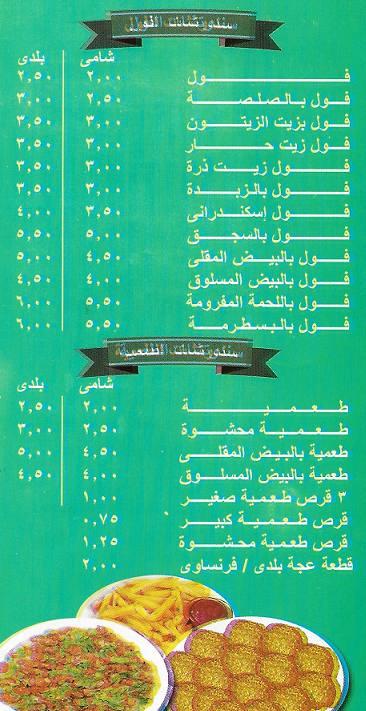 اسعار مطعم علاء