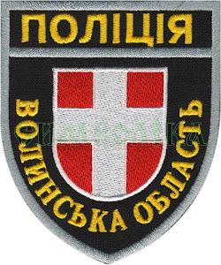 Поліція Волинська область / тк.чорна