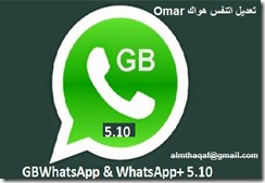 GBWhatsApp 3.0