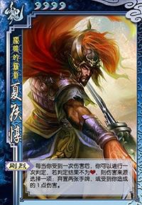 Xiahou Dun 3