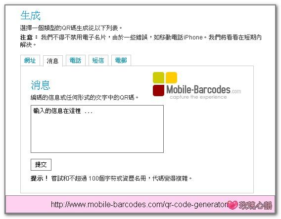 玫 瑰 心 語 : 19個QR Code 二維條碼產生器網站