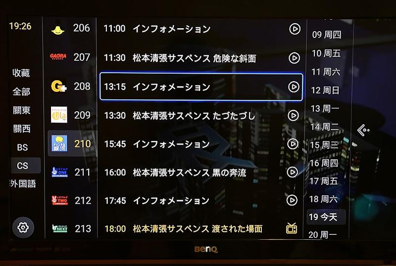 軟體】日本電視節目直播apps: Japan TV vs iSakura,不在日本95個頻道