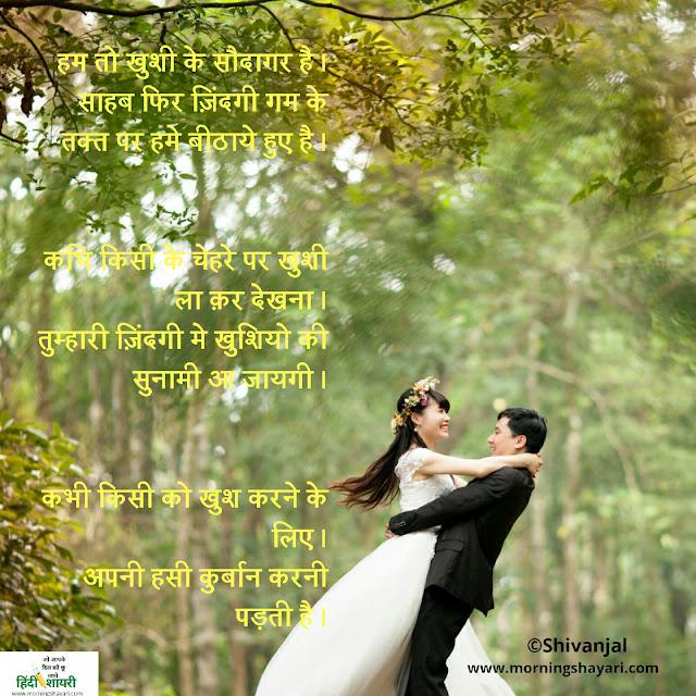 Khusi Shayari, Anand, Harsh, Sukh, Mushkurahat, Hasi, Dulha Dulhan Photo, Ladka ladki Image