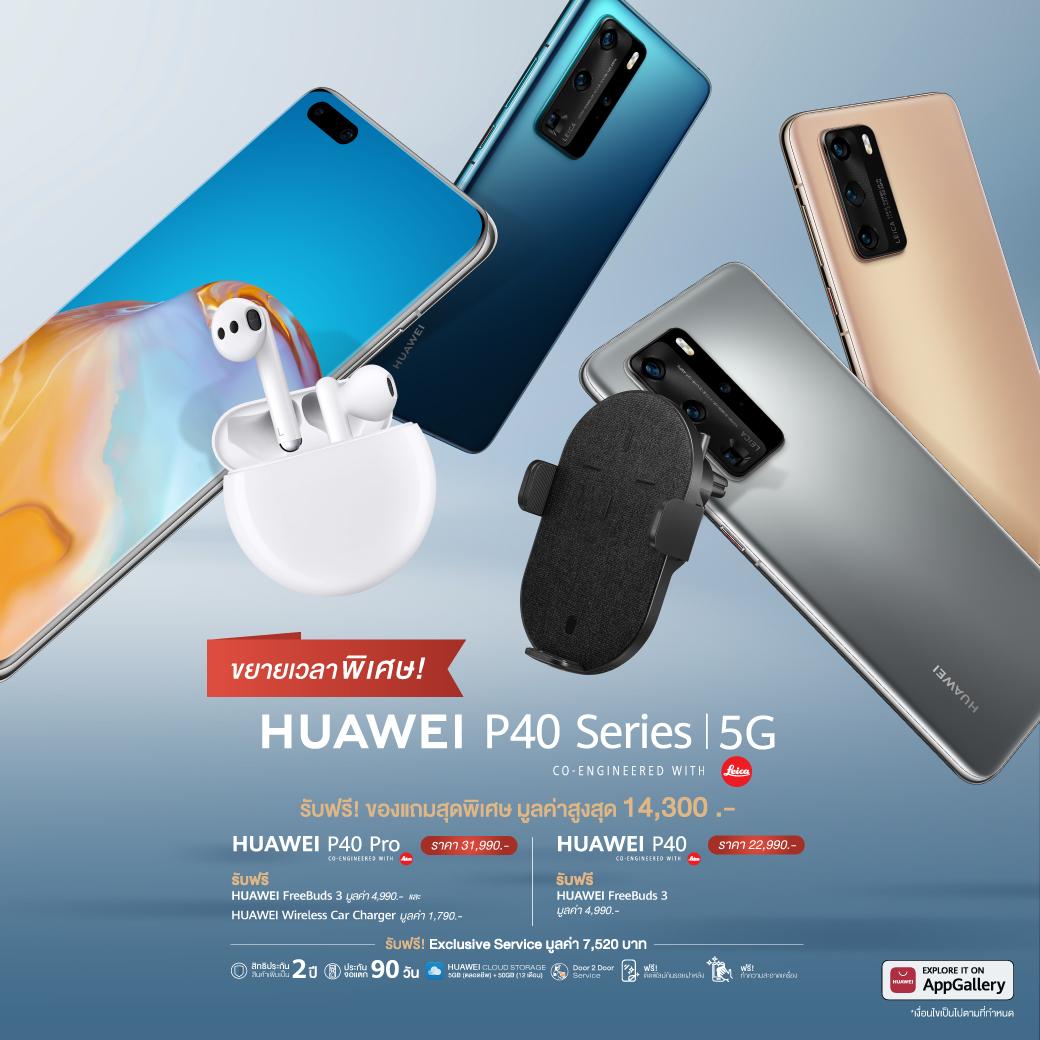 สมาร์ทโฟนกล้องทรงพลัง HUAWEI P40 Series 5G พร้อมให้ทุกคนเป็นเจ้าของแล้ววันนี้    รับของสมนาคุณพิเศษสำหรับลูกค้าที่ซื้อในช่วง 1 -10 พ.ค.นี้!  พร้อมพบกิจกรรมสุดเอ็กซ์คลูสีฟบนเฟซบุ๊ก Huawei Mobile TH