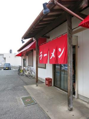 店頭のラーメンの赤いノレン
