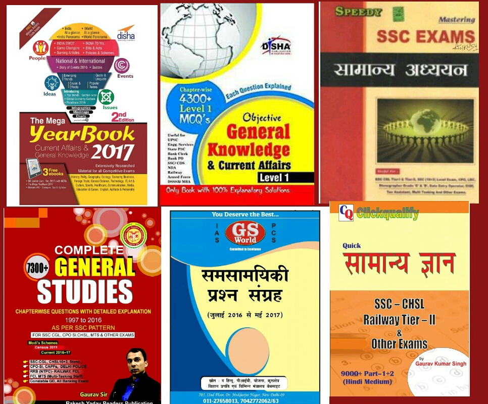 In book lucent gk hindi pdf computer