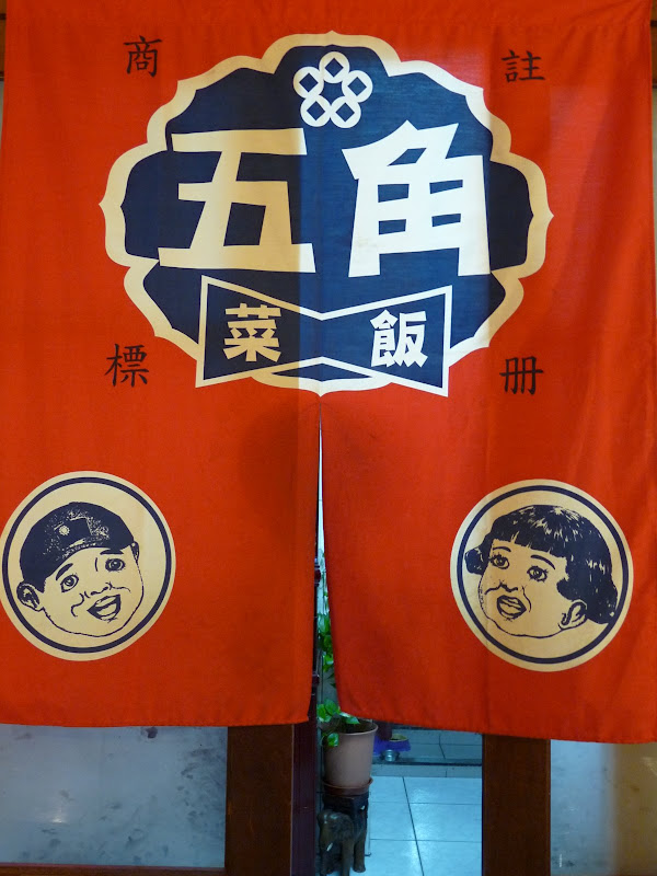 TAIWAN. NTC.ma cantine préferée - P1050004.JPG