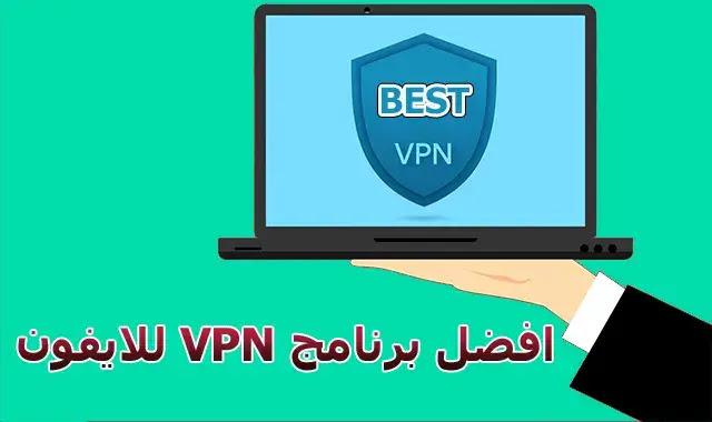 اليك افضل برنامج vpn  للايفون مجاني 2021 بحيث سنستعرض عليك افضل عشر تطبيقات التي تعتبر من افضل تطبيقات vpn للايفون 2021 , كما سنستدرج لك روابط تحميل مع وصف كل تطبيق اسفله.
