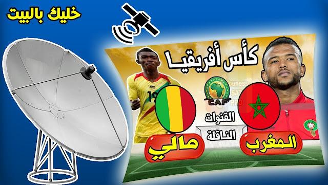 القنوات الناقلة لمباراة نهائي الشان المغرب ضد مالي وموعد المقابلة