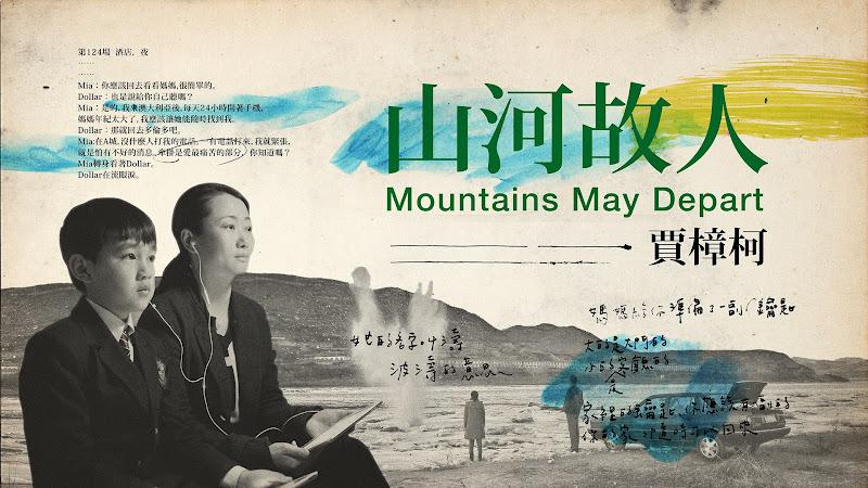 Πέρα από τα βουνά (Shan he gu ren/ Mountains May Depart) Wallpaper