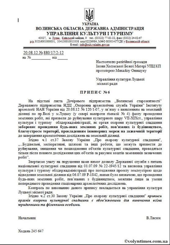 Припис про заборону робіт виданий Управлінням культури і туризму ВОДА 20.08.2012