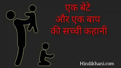 hindi kahaniya motivational story in hindi