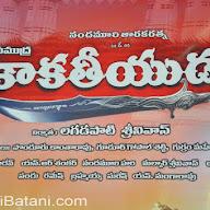 Kakatiyudu Movie Audio Launch