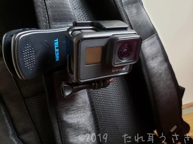 GoProをリュック(バックパック)にクリップ型マウントで固定し横軸を調整するおすすめの3つの方法