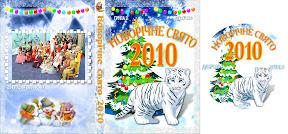 Детский сад. Новогодний праздник-2010