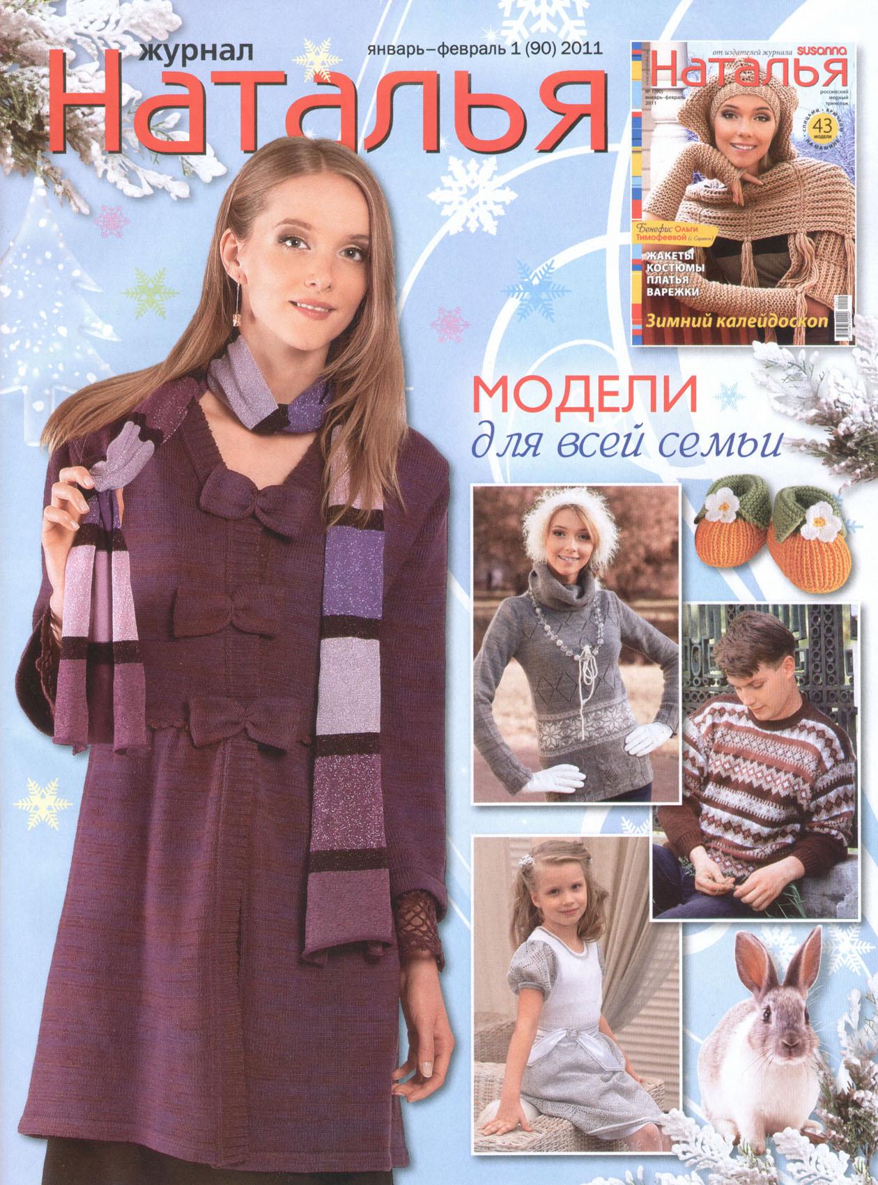 журнал по вязанию наталья 2012 год №5