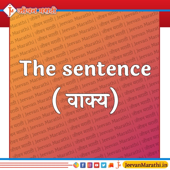THE SENTENCE (वाक्य) | English Grammar इंग्रजी व्याकरण | Jeevan Marathi जीवन मराठी