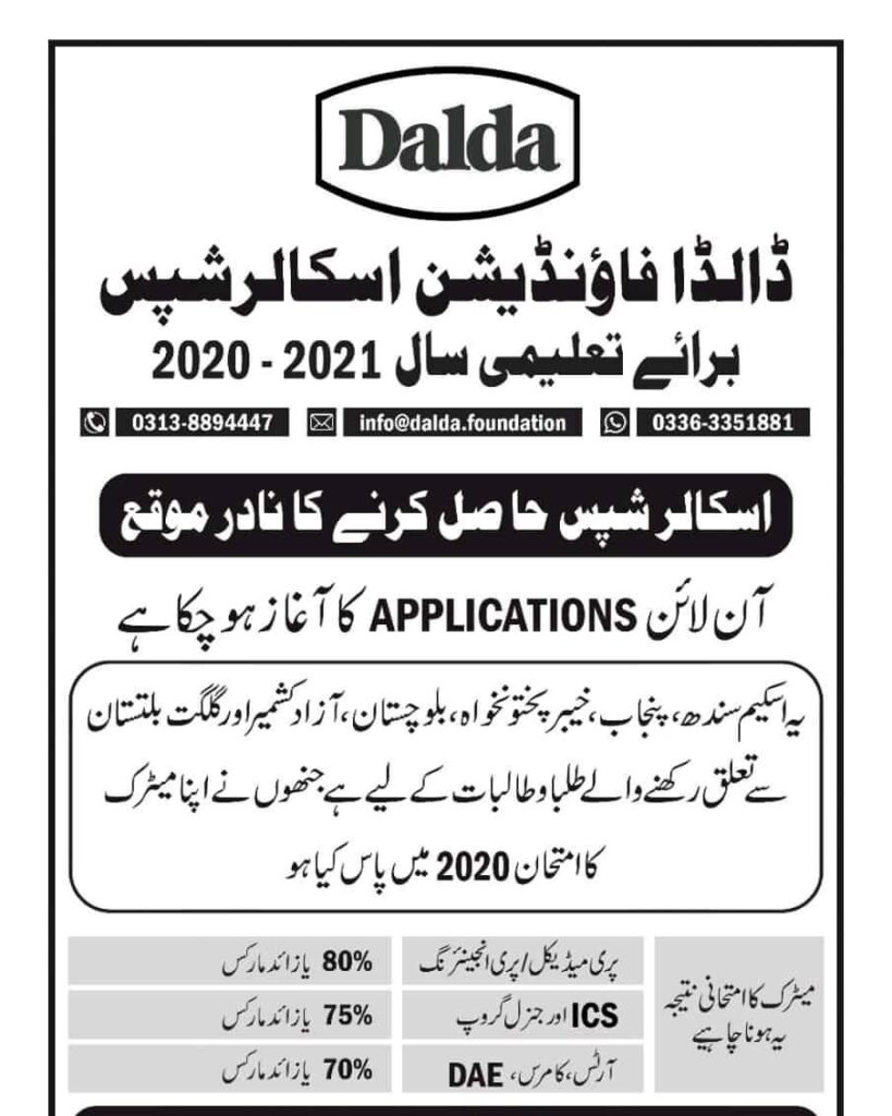 Dalda Foundation Scholarship 2020-21 Apply Online