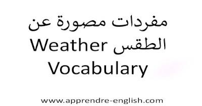 تعلم اللغة الانكليزية للاطفال و المبتدئين مفردات مصورة عن الطقس Weather Vocabulary