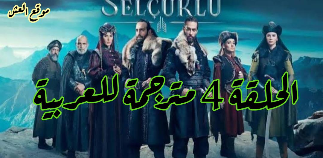 مسلسل نهضة السلاچقه الحلقة 4 مترجمة للعربية