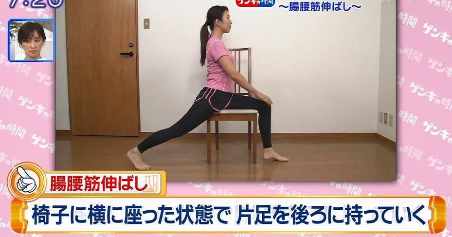 腸腰筋伸ばし(ゲンキの時間で紹介)のやり方 変形性股関節症 クロスシンドローム 肩こり・腰痛の新原因