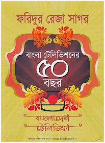 Bangladesh Televisioner 50 Bochhor by Faridur Reza Sagor