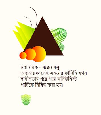 Mahanayak by Baren Basu